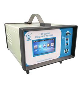 GR2015型环境空气红外气体分析仪