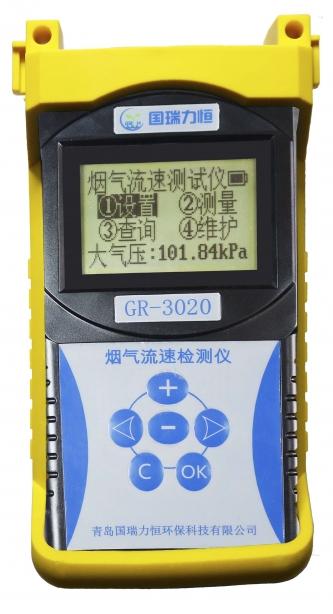 GR3020高精度烟气流速检测仪