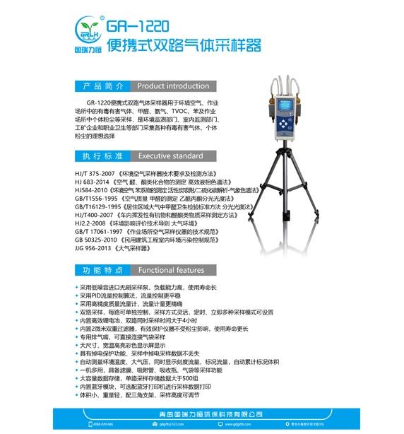 GR1220便携式双路气体采样器
