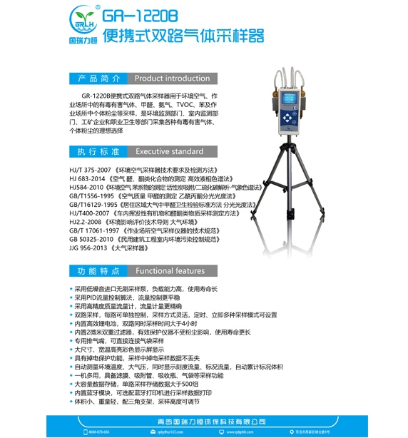 GR1220B便携式双路气体采样器