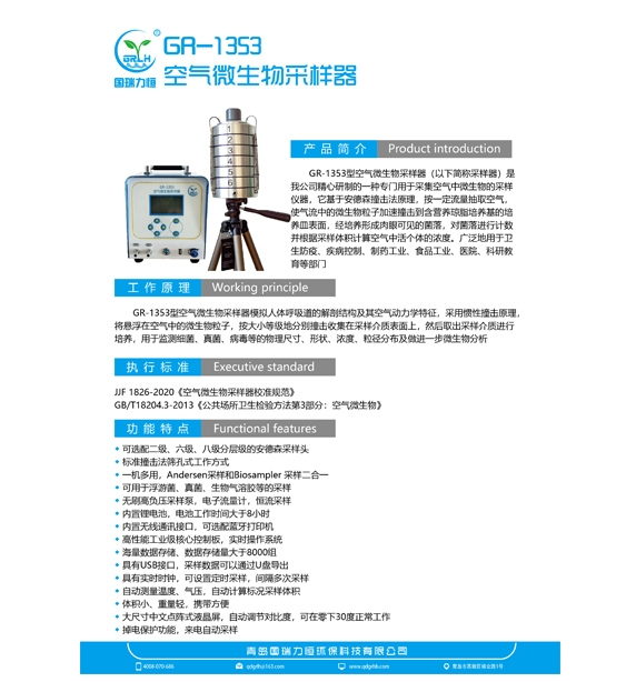 GR1353空气微生物采样器