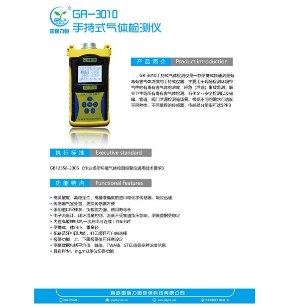 GR3010手持式气体检测仪