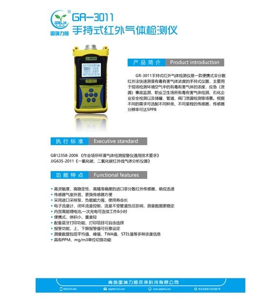 GR3011手持式红外气体检测仪