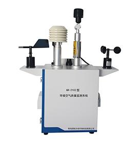 GR2102型   微型环境空气质量监测系统