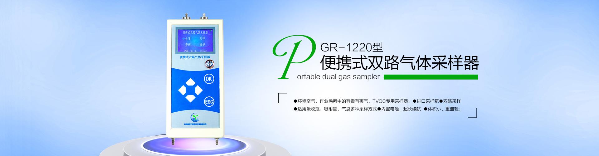 烟气湿度检测仪